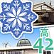 小山台高校42回生同期会