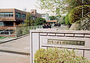 瀬谷西高校 1996年卒業生