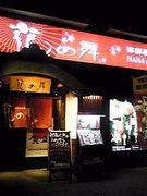 花の舞 仙台東口店