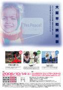 大阪平和映画祭