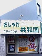 トキメキ☆セブンティーンズ