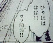 ウソ50%