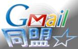 Gmail同盟☆