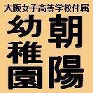 大阪女子高校付属 朝陽幼稚園