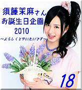 須藤茉麻さんお誕生日企画2010