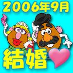 ♡2006年9月☆結婚♡