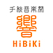 【新潟県】響-HiBiKi-【長岡市】