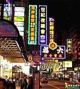 香港油麻地、佐敦 そして旺角