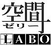 空ゼLabo