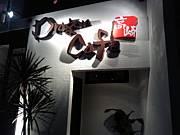 Dragon Cafe 高崎