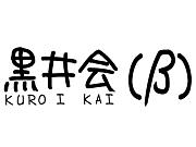 黒井会(β)