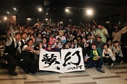 ☆沖縄 イベント 夢幻☆