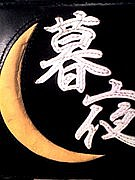 スープ餃子居酒屋 暮夜−BOYA−