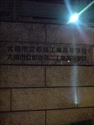 都島第二工業高校