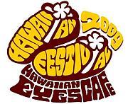 つかしん HAWAIIAN FESTIVAL