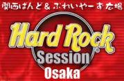 HARD ROCKセッション@OSAKA