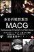 多目的戦闘集団 MACG