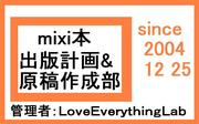 mixi本    出版計画 &原稿作成部