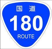 国道180号