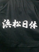 浜松日体高校 テニス部