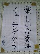 大阪工業大学文化会マンドリン部