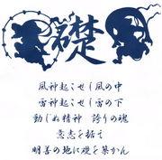 平成16年度 明善高校卒業生