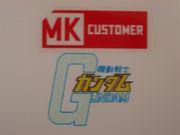マツキヨガンダム部 MK GUNDAMER