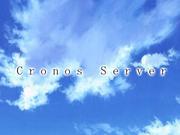 クロノスサーバー