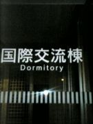 福岡大学国際交流棟☆