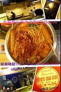 鍋料理 いっぷく