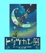 【舞台】トリツカレ男!