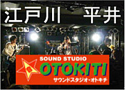 スタジオオトキチ 江戸川区平井