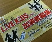 Live Kids vol.23