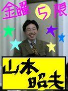 英語山本クラス♪