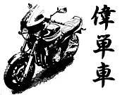 DHバイクサークル「偉単車」