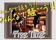 ☆Free Time☆