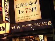 立ち食い寿司 寿司バー