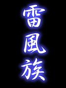 雷風族(らいふぞく)