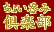 北摂阪神間【ちょい呑み倶楽部】
