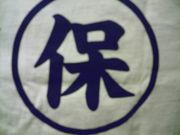 N.H.H.J2007年保幼教卒業生集合