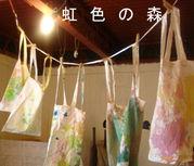 親子のアトリエ☆虹色の森