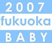 福岡☆2007誕生☆ベイビー