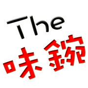 The味鋺