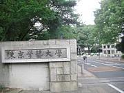 東京学芸大学大学院