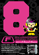 BARFLAT0214 京都 木屋町