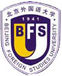 北京外国語大学