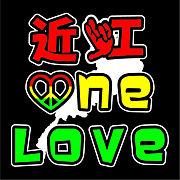 近江 ONE  LOVE