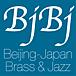北京 ブラス & ジャズ ・ BjBj