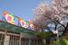 徳香幼稚園