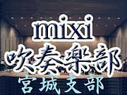 mixi吹奏楽部 宮城支部